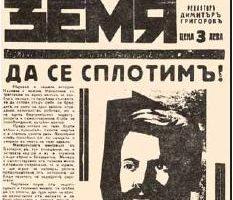 """70 ГОДИНИ ОД ТИТОВОТО """"НЕ"""" (7)"""